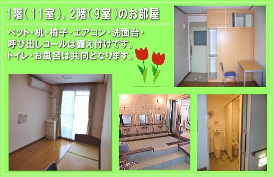 「ふれあい」1階・2階のお部屋