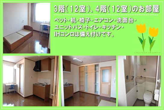「ふれあい」3階・4階のお部屋