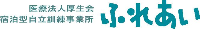 長崎 宿泊型自立訓練事業所 ふれあい